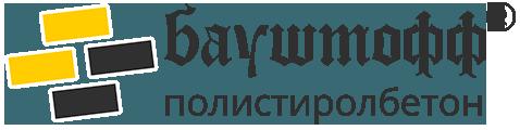 Бауштофф-полистиролбетон